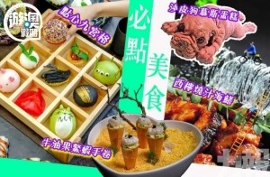 【珠海美食圈】超創意造型打卡美食
