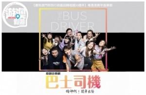 回歸20周年音樂劇—《巴士司機》