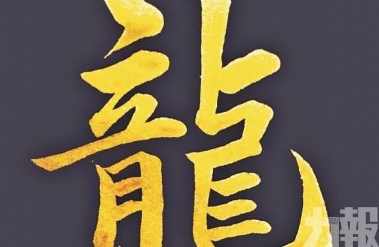 龍字與起源野史!