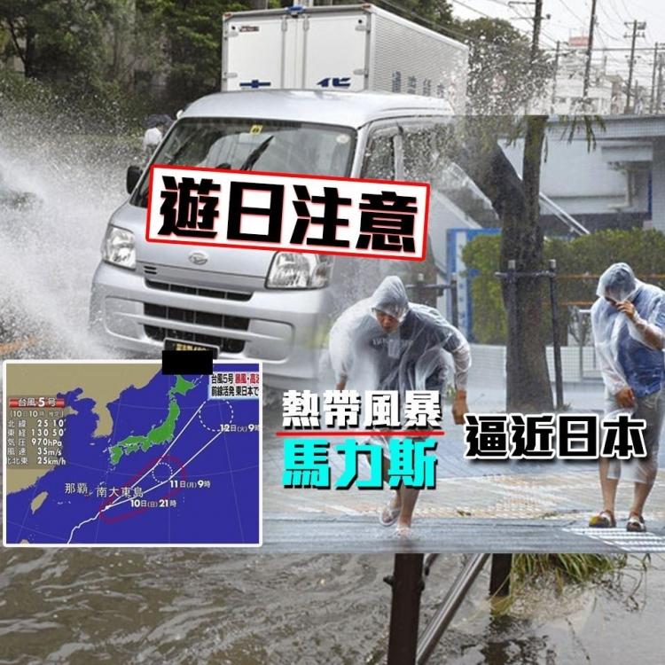 熱帶風暴「馬力斯」逼近日本