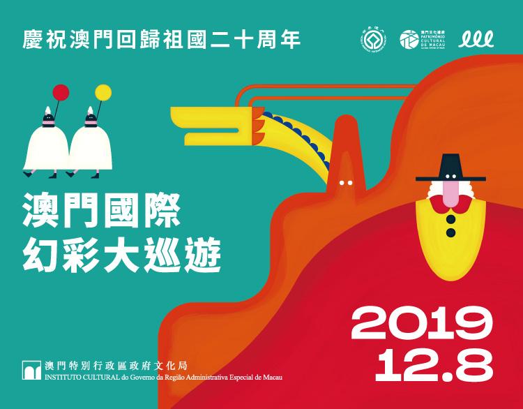 文化局_20191115_191104-2019澳門國際幻彩大巡遊