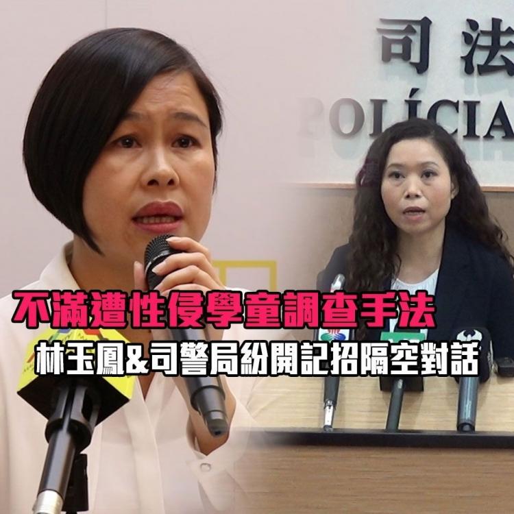 林玉鳳&司警局紛開記招隔空對話