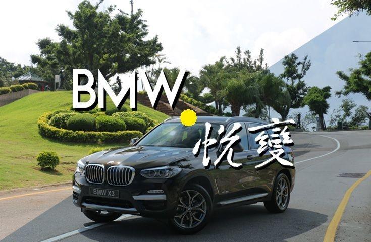 BMW X3 xDrive20iA xLine 科技蛻變