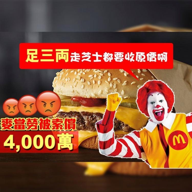 美國食客向麥當勞索償4,000萬